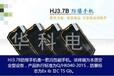 煤矿本安型手机井下防爆手机通信手机HJ3.7B煤化工行业防爆手机