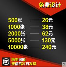 汉口宣传单设计、打印、个性化定制+武汉鑫峰广告