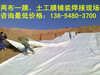 贺州土工膜++贺州土工膜
