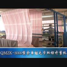 QMZK-3000型全自动毛巾纵切开剪机