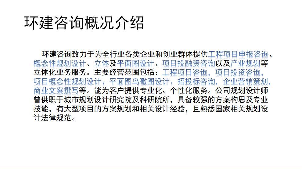 宜春本地能做项目区域发展规划-专业策划公司