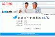 三蚁家具软件江苏分公司全屋定制家具软件上海家具软件