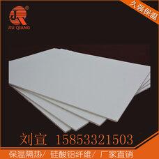 标准1260陶瓷纤维板,标准陶瓷纤维板厂家,1260陶瓷纤维板价格,陶瓷纤维板批发