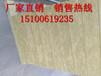 厂价批发半硬质保温岩棉板,今日资讯普通保温岩棉板销售