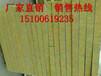 沈阳国标憎水岩棉复合板,150kg国标憎水岩棉复合板招经销