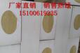 延安?#34892;?#27494;复合岩棉板,120kg玄武复合岩棉板价格优惠行业