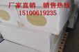 盘锦耐高温复合岩棉板,8公分耐高温复合岩棉板厂家供应行业新