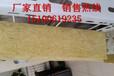 仙桃雙面插絲保溫巖棉板,160kg雙面插絲保溫巖棉板優惠銷