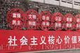 山东社会主义核心价值观j系列生产厂家