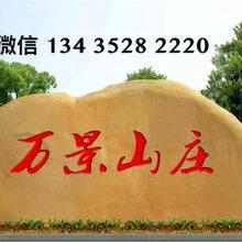 永州景观石-永州广场景石