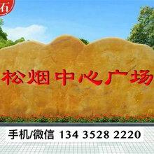 園林石價格,南寧天然景觀石,大型刻字石產地