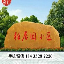 福州景观石,福州招牌景观石批发