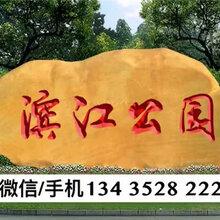 镇江天然景观石,刻字?#20449;?#30707;,镇江园林景观石材