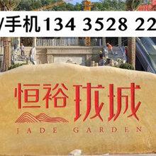 南京园林景观石厂家,刻字风景石供应