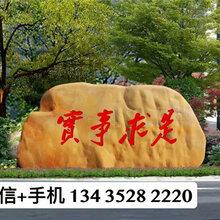 江西大型園林石,南昌公園景觀石,地標地名石