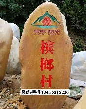 镇江大型公园景观石-天然文化石