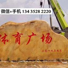 钦州大型公园景观石,玉林点景石,广西天然刻字石