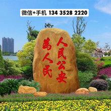 江苏广场题名石,江苏公园刻字景观石