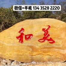 江西黄蜡石产地,九江公园刻字景观石,九江村牌石
