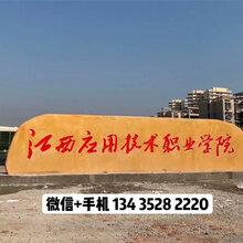 江西大型观赏黄蜡石,吉安公园刻字景观石