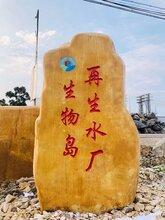 长沙大型景观石定制,风景区刻字招牌石批发图片