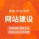义乌网站建设开发小程序app开发响应式网站