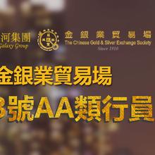 香港银河金业诚招代理,条件详谈