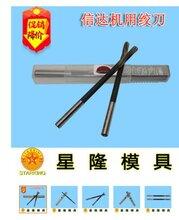 東莞1:50錐度鉸刀批發商淺析錐度高速鋼鉸刀的特性圖片