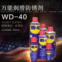 美国wd40防锈剂500ml批发商分析防锈油与润滑油的区别图片
