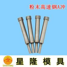 東莞A沖頭T型沖針加工生產廠家解述SKD11沖頭加工材質選擇圖片