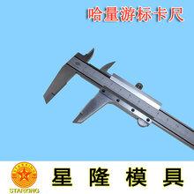 東莞0-150mm四用游標卡尺批發廠家淺析游標卡尺的讀法圖片