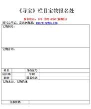 黑龙江鹤岗曾棨的书法送拍找文博鉴定免费评估图片