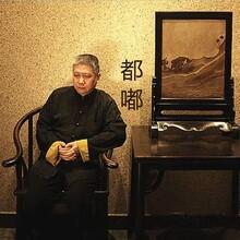 黑龙江鹤岗苏轼的书法值多少钱找文博鉴定免费评估图片