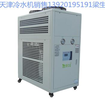 天津工業冷水機組冷凍機機組冷油機組生產廠家