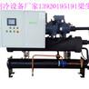 南陽冷凍機冷水機廠家