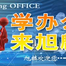 上海旭麟电脑培训学办公来旭麟OFFICE办公自动化全能班