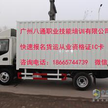 广州货运从业资格证怎么考