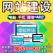 淄博网站建设开发定制微信小程序258元