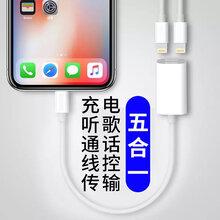 耳机转接头iphone充电听歌二合一音频转接线转接器
