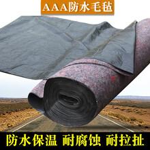 供應重慶100g無紡土工布路面養護土工布圖片