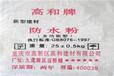 广西钦州长期供应防潮防水剂含水率5%高和牌厂家直销量大从优