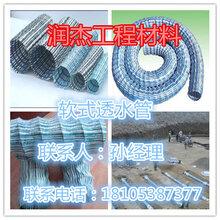 东营软式透水管生产厂家欢迎光临