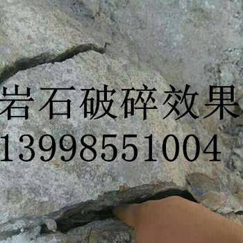 吉林岩石无声破碎剂齐发国际四平市岩石无声破碎剂岩石破碎剂图片1
