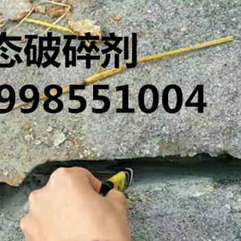 吉林岩石胀裂膨胀剂厂家直销龙潭区岩石胀裂破碎剂