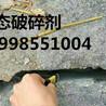 岩石胀裂膨胀剂