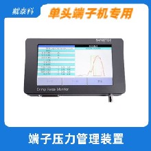 端子機壓力管理系統CFM圖片