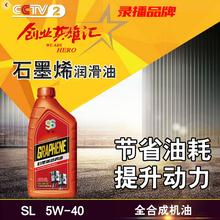汽车保养当然要选靠谱的烯创石墨烯润滑油了
