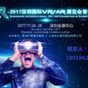2017深圳国际VR/AR展览会
