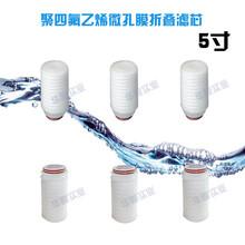 5寸滤芯华膜聚四氟乙烯PTFE微孔膜折叠滤芯进气排气过滤耐高温耐冲击