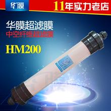 华膜HM200超滤膜中空纤维超滤膜80408寸过滤膜厂家直销PVDF材质